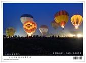 熱氣球嘉年華。走馬瀨農場。光雕音樂會:nEO_IMG_20130202 534.jpg