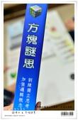 教具。龍博士金字塔  方塊謎思  火車調度:nEO_IMG_20130117 029.jpg