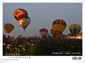 熱氣球嘉年華。走馬瀨農場。光雕音樂會:nEO_IMG_20130202 409.jpg