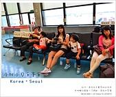 韓國首爾親子自由行。桃園機場到仁川機場 Let's go~:nEO_IMG_20130710ss 064.jpg