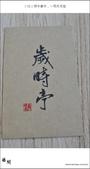 藤間+歲時亭和菓子。創意料理+日式和果子:nEO_IMG_20120324 002.jpg