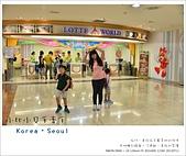 韓國首爾親子自由行。夢幻的城堡樂園~樂天世界  Lotte world 全攻略:nEO_IMG_20130711 083.jpg