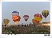 熱氣球嘉年華。走馬瀨農場。光雕音樂會:nEO_IMG_20130202 396.jpg