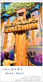 韓國首爾親子自由行。夢幻的城堡樂園~樂天世界  Lotte world 全攻略:nEO_IMG_20130711 679.jpg