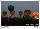 熱氣球嘉年華。走馬瀨農場。光雕音樂會:nEO_IMG_20130202 414.jpg