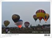 熱氣球嘉年華。走馬瀨農場。光雕音樂會:nEO_IMG_20130202 375.jpg