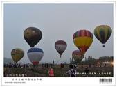 熱氣球嘉年華。走馬瀨農場。光雕音樂會:nEO_IMG_20130202 376.jpg