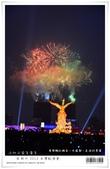 新竹 2013 台灣颩燈會 煙火篇:nEO_IMG_1.jpg