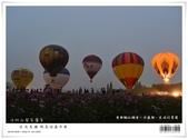 熱氣球嘉年華。走馬瀨農場。光雕音樂會:nEO_IMG_20130202 424.jpg