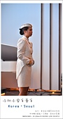 韓國首爾親子自由行。韓國婚禮,西式婚禮典雅又浪漫:nEO_IMG_20130713 369.jpg