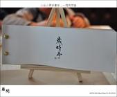 藤間+歲時亭和菓子。創意料理+日式和果子:nEO_IMG_20120324 035.jpg