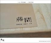 藤間+歲時亭和菓子。創意料理+日式和果子:nEO_IMG_20120324 037.jpg