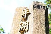 風景-平湖12-18:173116087_l.jpg