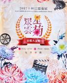 眾生雲菊 2017 士林官邸菊展:DSC_0177_調整大小.JPG