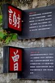 台北 寶藏巖 1:DSC_0296_調整大小.JPG