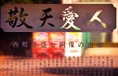 上野恩賜公園:DSC_0616_調整大小.JPG