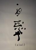 台北 寶藏巖 1:自愛