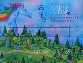 紙風車劇團《雨馬》:DSC_9358_調整大小.JPG