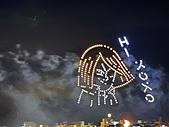 澎湖國際花火節:30951120-4F58-4991-B184-A3BC11D91A43_調整大小.jpg