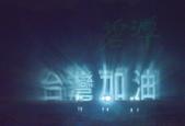 情人節 碧潭 水舞秀:DSC_0259_調整大小.JPG