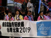東京高円寺阿波おどり台灣公演 2019: