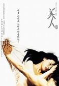 韓國電影:美人(愛的軀殼)-吳智昊2