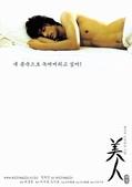 韓國電影:美人(愛的軀殼)-吳智昊1