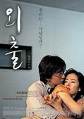 韓國電影:外出-裴勇俊.孫藝珍1