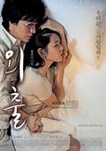 韓國電影:外出-裴勇俊.孫藝珍2