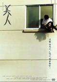 韓國電影:美人(愛的軀殼)-吳智昊3