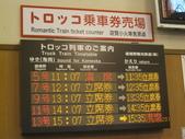 京都賞楓五日遊:嵐山、天龍寺、二尊院:aaa 320.jpg