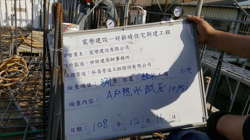 20191211_141050.jpg - 【宸譽建設好薪晴】【3F地板配筋 水電配管 灌漿】