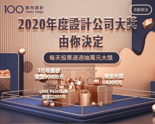 1.jpg - 【晨陽大事紀】【2020年度設計公司比賽】