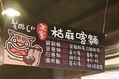 溪頭妖怪村:DPP_7507.jpg