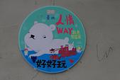 寶藏嚴國際藝術村:DPP_9936.jpg