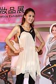 2012國際美容化妝品展:DPP_8699.jpg
