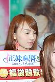 2011台北3C大展  SHOW GIRL:DPP_6145.JPG