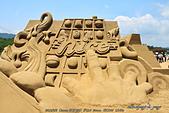 2015 福隆國際沙雕藝術季:DPP_15753.jpg