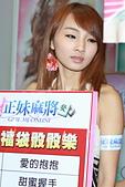 2011台北3C大展  SHOW GIRL:DPP_6146.JPG