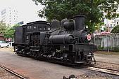 阿里山森林鐵路北門修理工廠 :DPP_0794.jpg