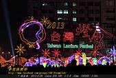 2013 台灣颩燈會在新竹:DPP_10485.jpg