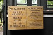 阿里山森林鐵路北門修理工廠 :DPP_0798.jpg