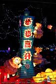 2015_台北燈會:DPP_15250.jpg