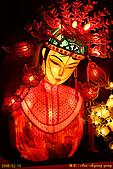 2006台北燈會:IMG_0568