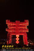 2013 台灣颩燈會在新竹:DPP_10488.jpg