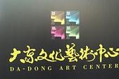 2012高雄鳳山區大東文化藝術心:鳳山大東文化藝術中心 (7).JPG