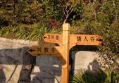 20171023山東濟南(紅葉谷景區):紅葉谷風景區 (20).jpg