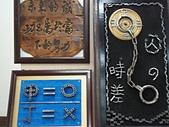 2012台灣嘉義獄政博物館:嘉義獄政博物館 (97).JPG