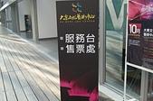 2012高雄鳳山區大東文化藝術心:鳳山大東文化藝術中心 (30).JPG