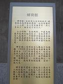 2012台灣嘉義獄政博物館:嘉義獄政博物館 (110).JPG